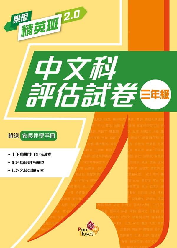 樂思精英班 2.0 - 中文科評估試卷