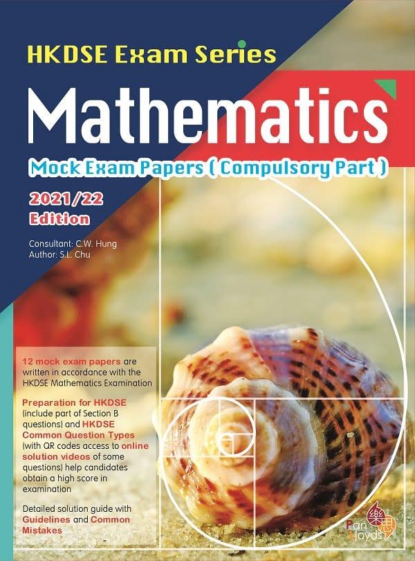 HKDSE Exam Series – Mathematics Mock Exam Papers (Compulsory Part) (2021/22 Edition)