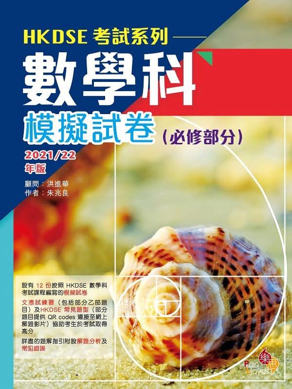 HKDSE考試系列—數學科模擬試卷(必修部分)(2021/22年版)