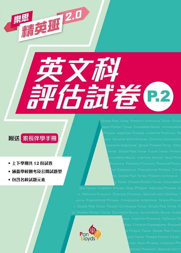 樂思精英班2.0—英文科評估試卷