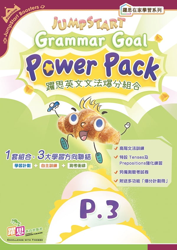 JumpStart Grammar Goal Power Pack