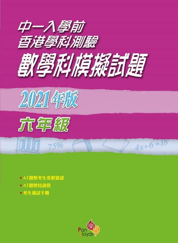 中一入學前香港學科測驗── 數學科模擬試題(2021年版)