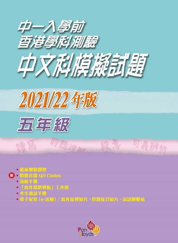 中一入學前香港學科測驗── 中文科模擬試題 (2021年版)