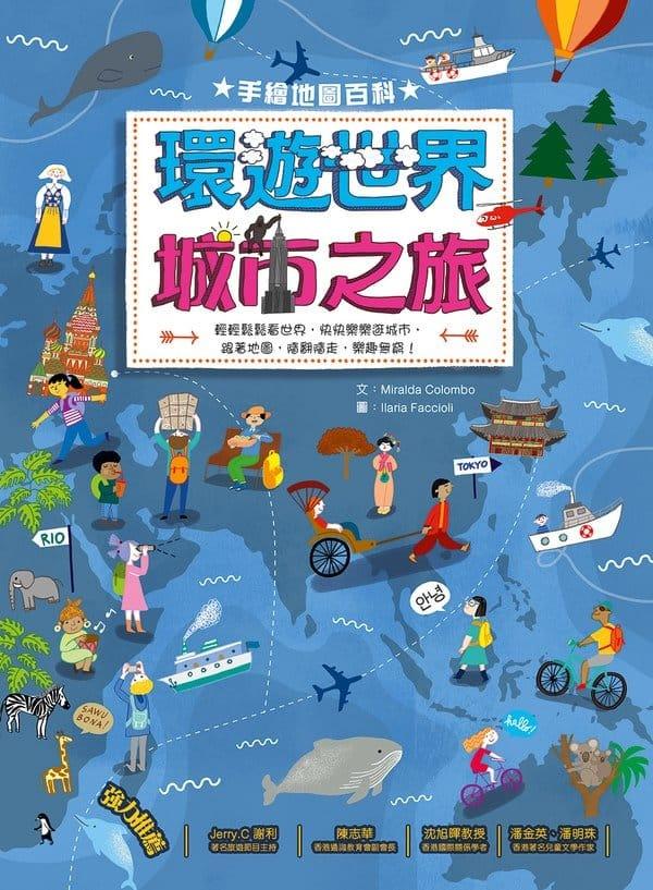 手繪地圖百科─環遊世界城市之旅