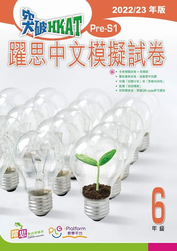 突破HKAT(Pre-S1)——躍思中文模擬試卷(2022/23年版)