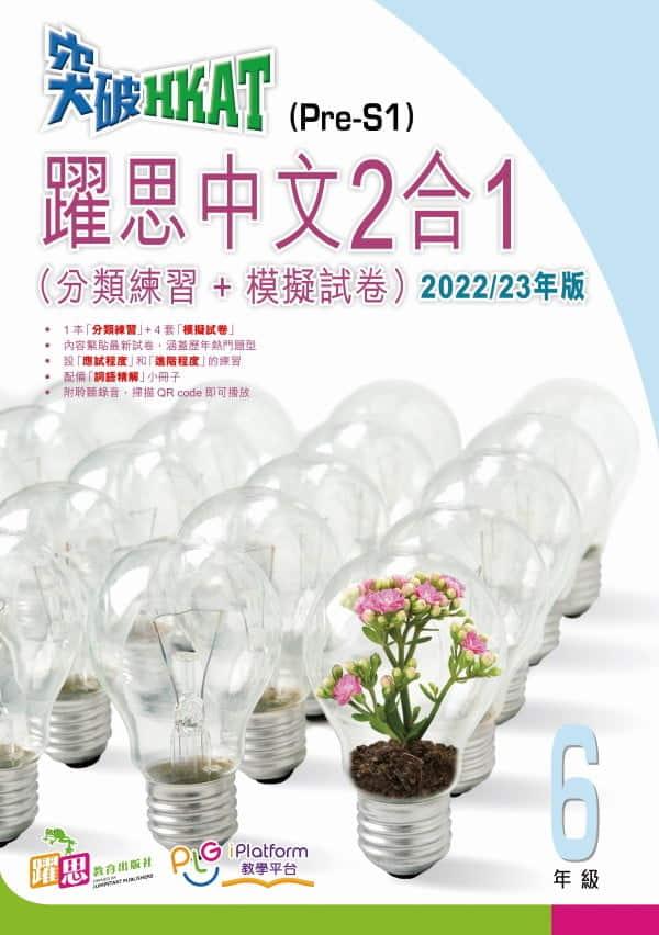 突破HKAT(Pre-S1)——躍思中文2合1(2022/23年版)