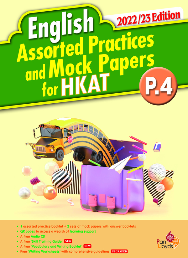 English Assorted Practices and Mock Papers for HKAT (2022/23 Edition)