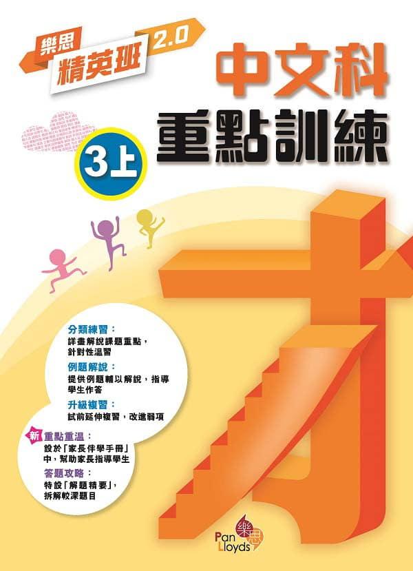 樂思精英班 2.0—中文科重點訓練